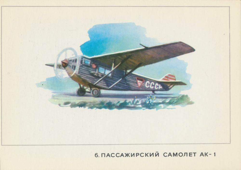Старинные открытки с самолетами, открытки