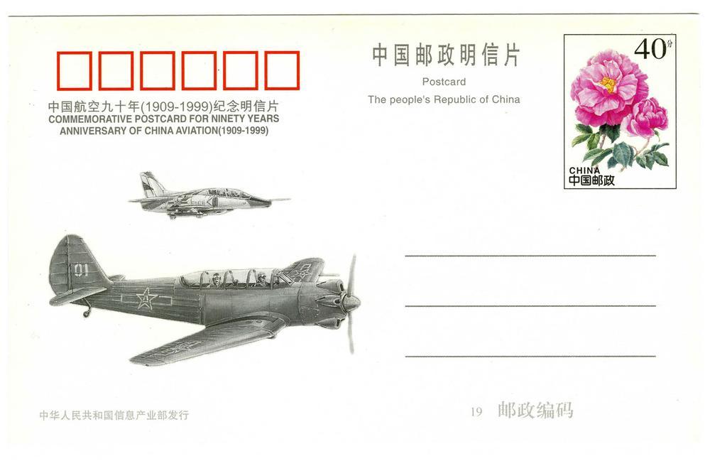 Китай на почтовых открытках