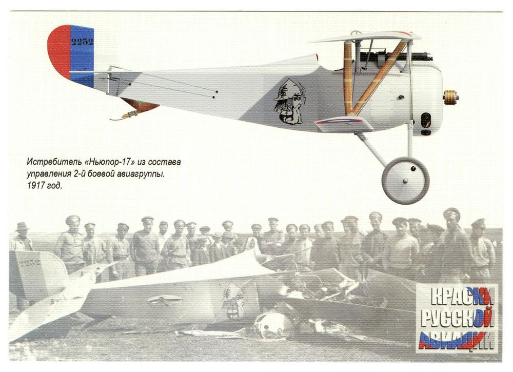 Открытки открытки, наборы открыток краски русской авиации