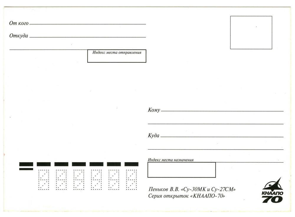 Отправление открытки почта