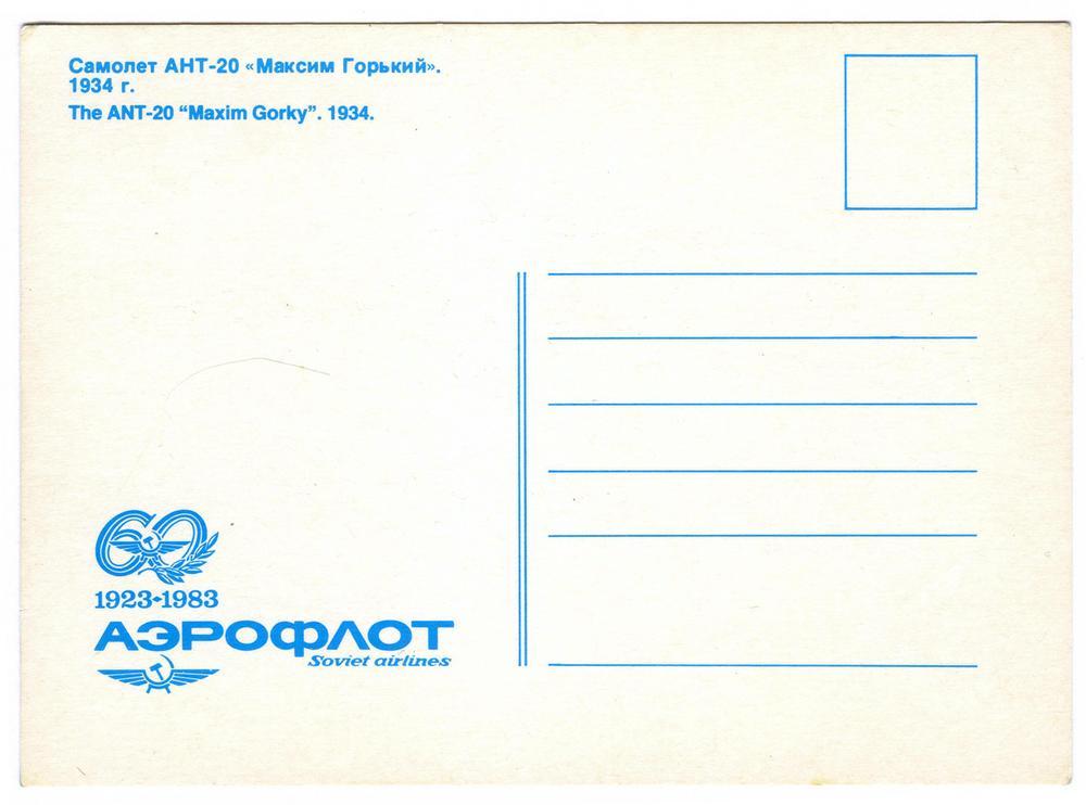 Открытка с почтовым адресом 839