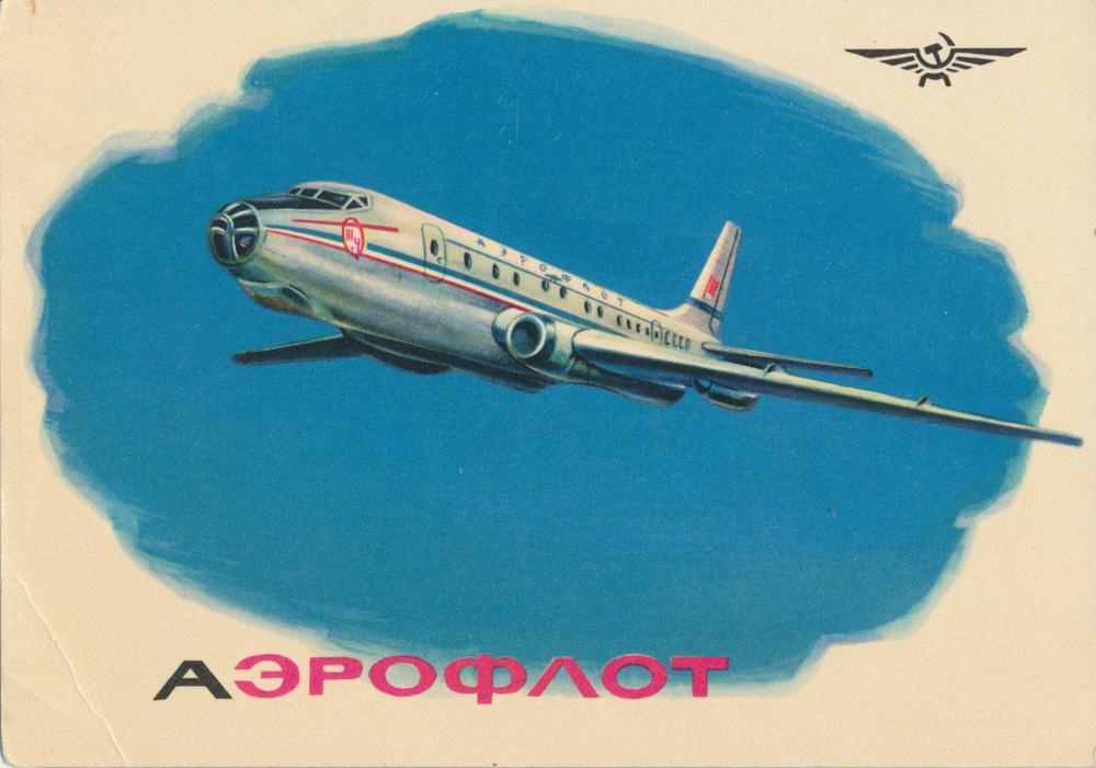 Открытка авиации