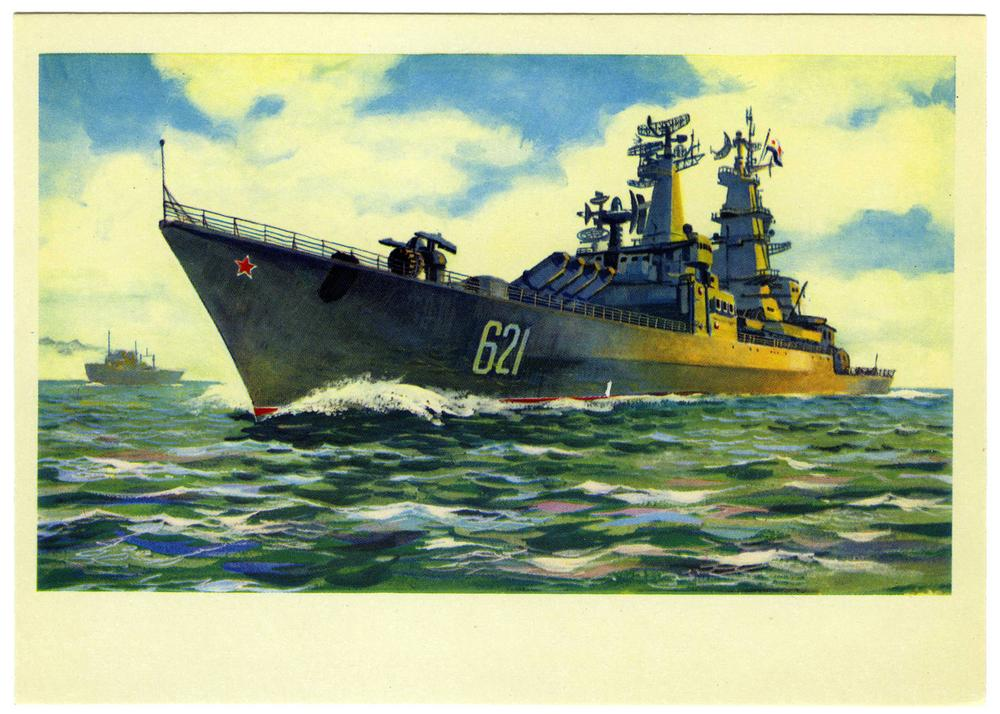Открытки военных кораблей