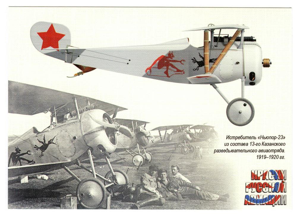 День рождения, набор открыток русская авиация
