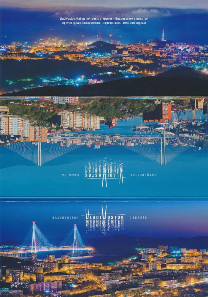 владивосток открытки с высоты фото
