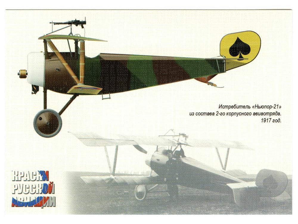 Набор открыток русская авиация, открытки