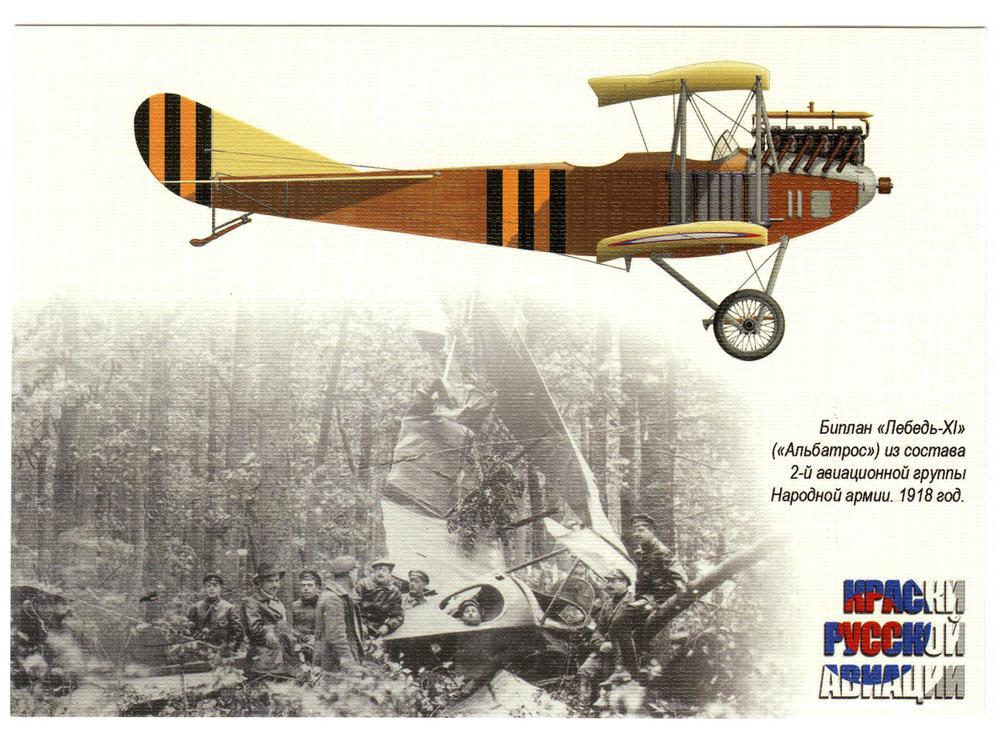 Набор открыток русская авиация