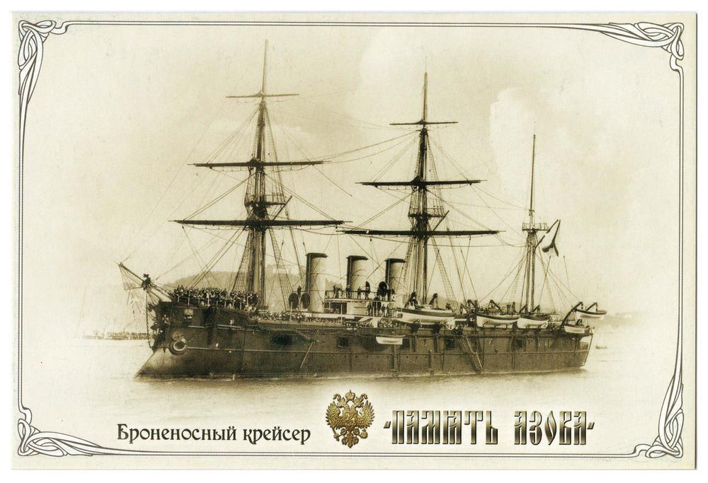 Открытки кораблей российского императорского флота