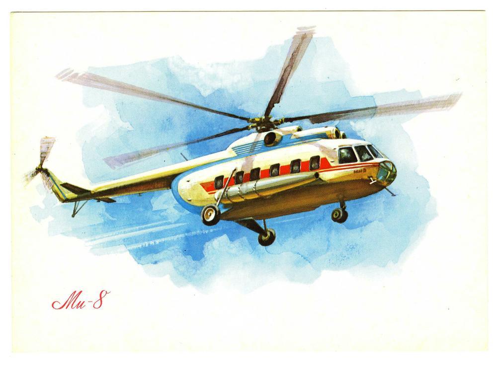 Открытка с вертолётом