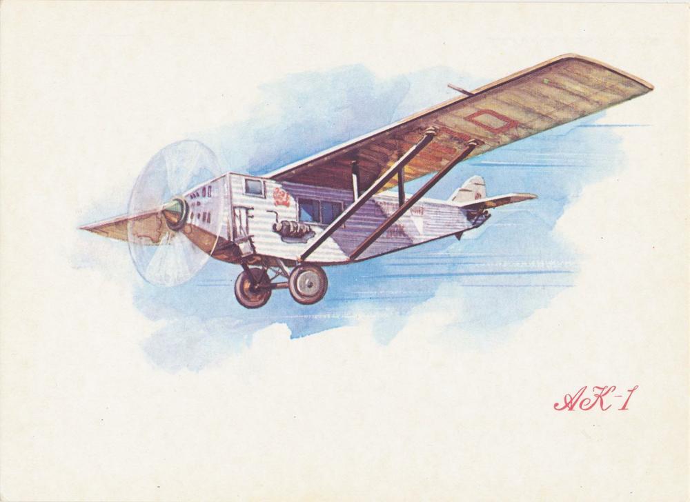 советские открытки гражданская авиация ссср