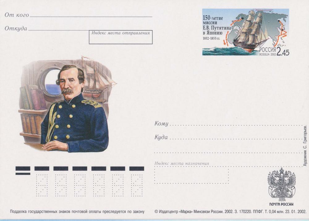 должен почтовая открытка путин находится территории рудника