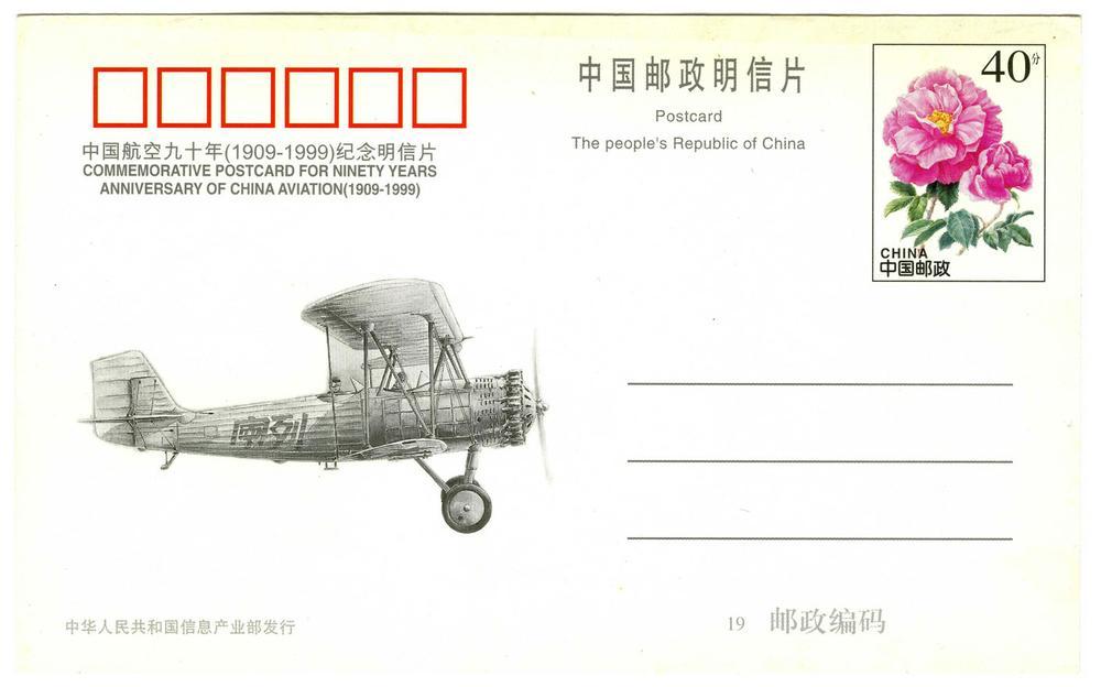 Стоимость почтовой открытки в китай, утро