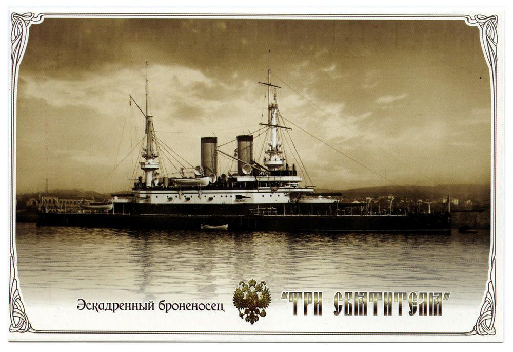 Черноморский флот российской империи открытки