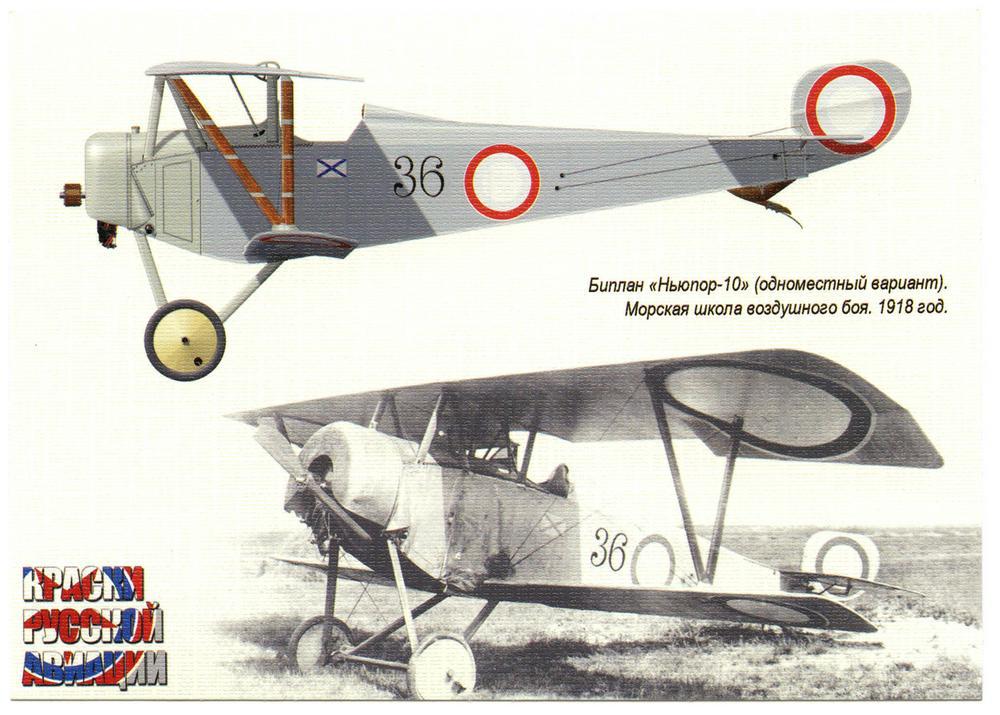 Наборы открыток краски русской авиации, днем