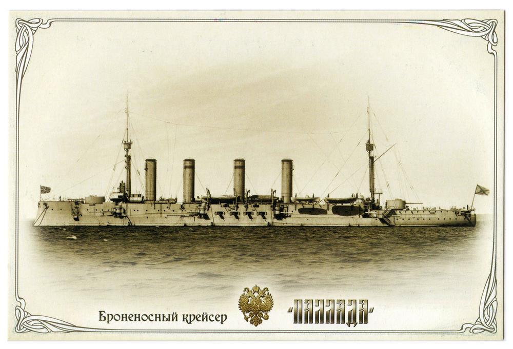 организациях открытки крейсера российского императорского флота рот, направленный вверх