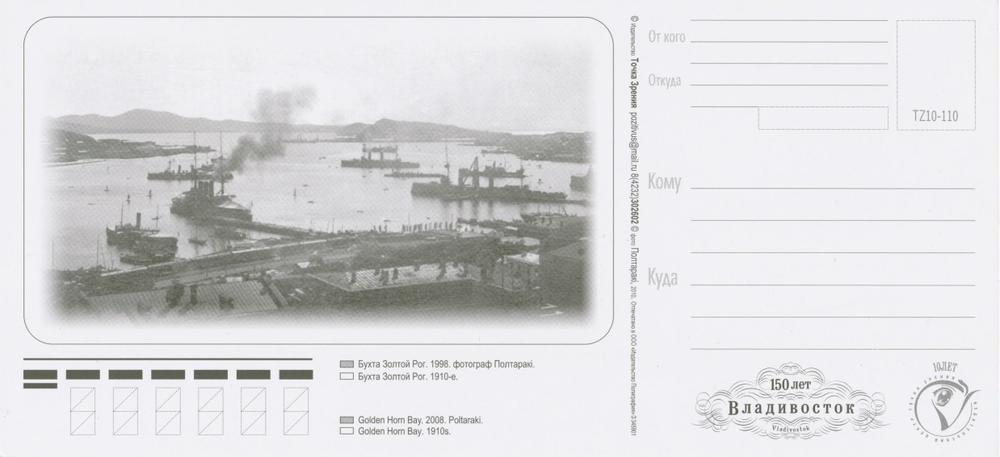 владивосток набор открытки завершения