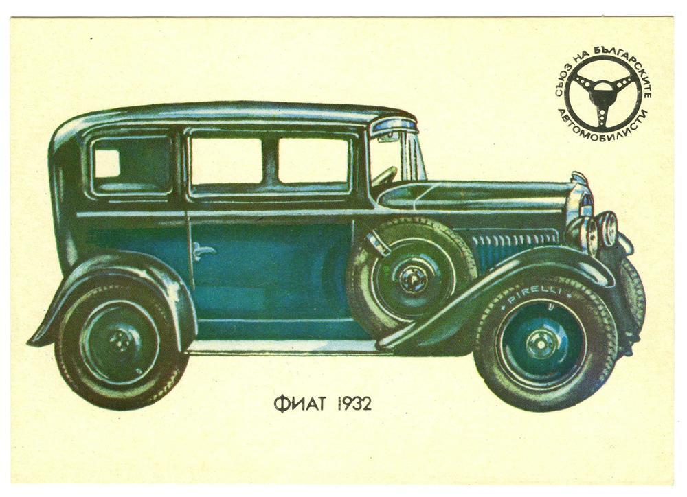 Лес, открытка 1932 стоимость
