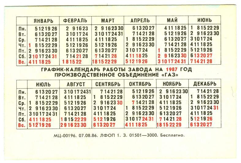 Календарь декабрь 1987