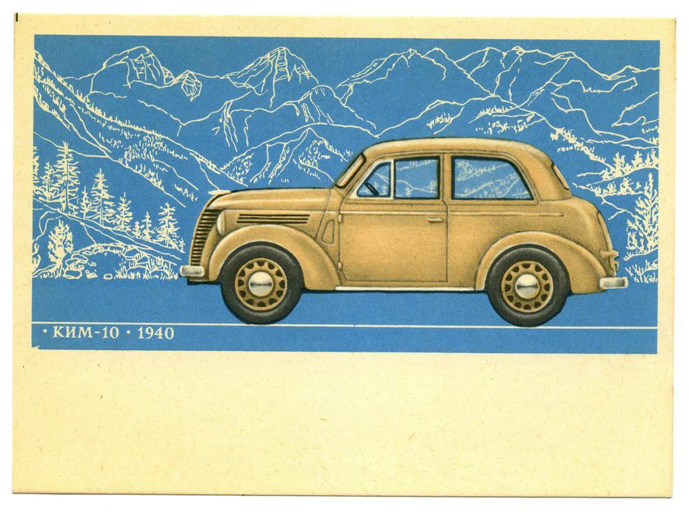Автомобили советские открытки, спасибо большое очень