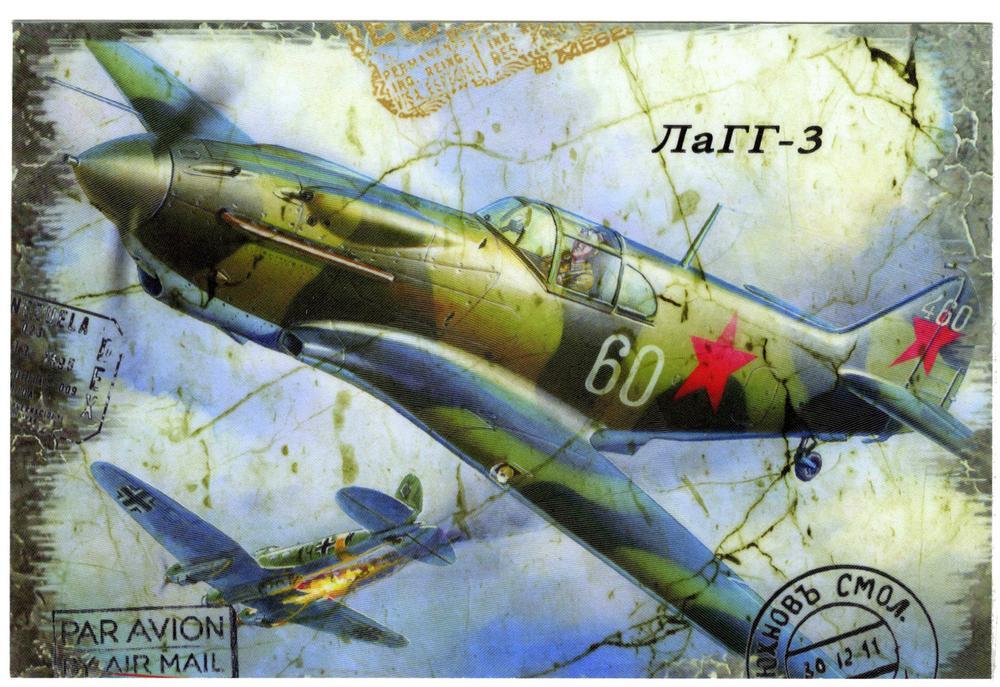 Одноклассниках надписями, советские самолеты открытки