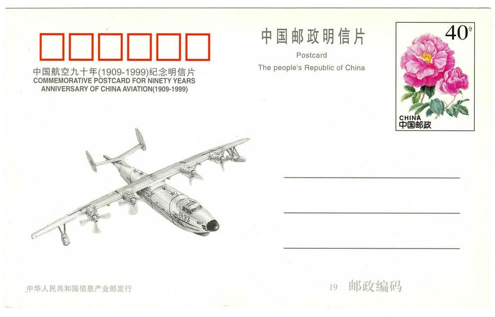 Вместе, стоимость отправки открытки из китая