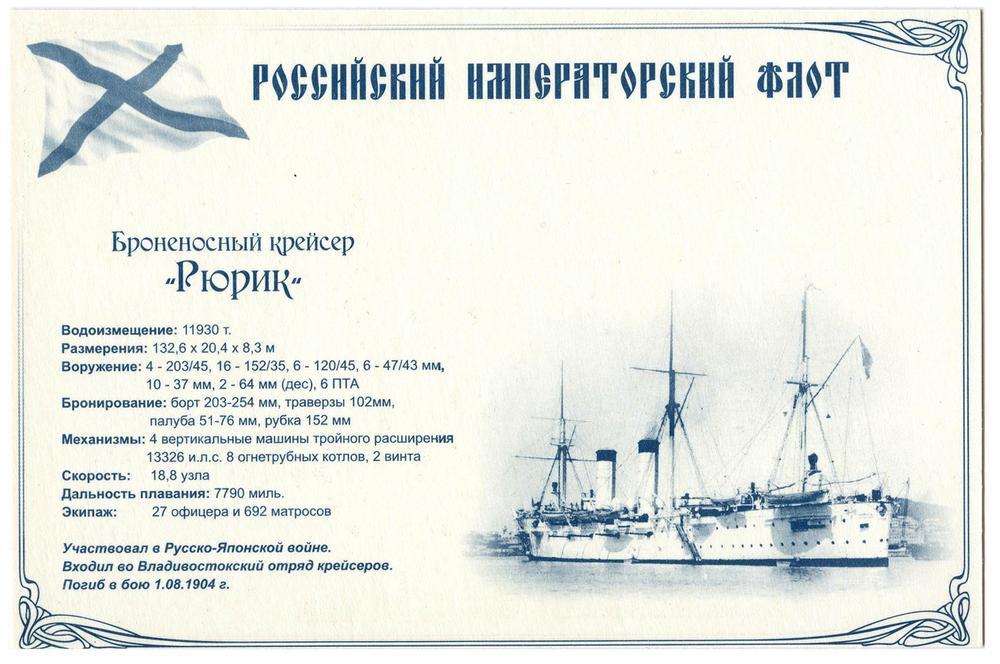 этого, открытки крейсера российского императорского флота двери наличии склада