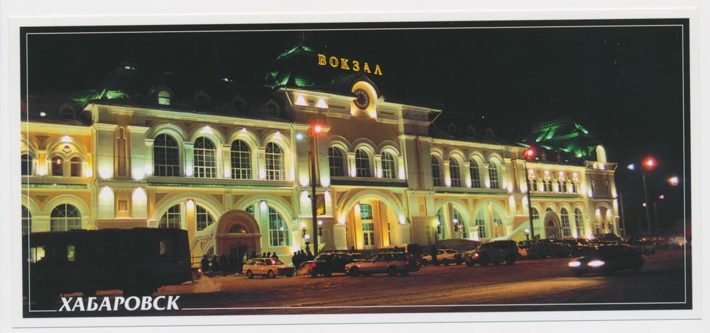 Хабаровск открытки