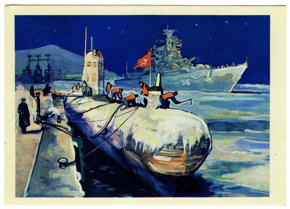 Подводные лодки на открытках, картинки надписями