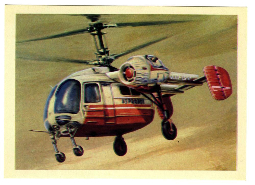 Поздравление с днем вертолетной авиации 69