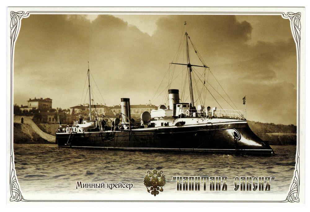 открытки крейсера российского императорского флота