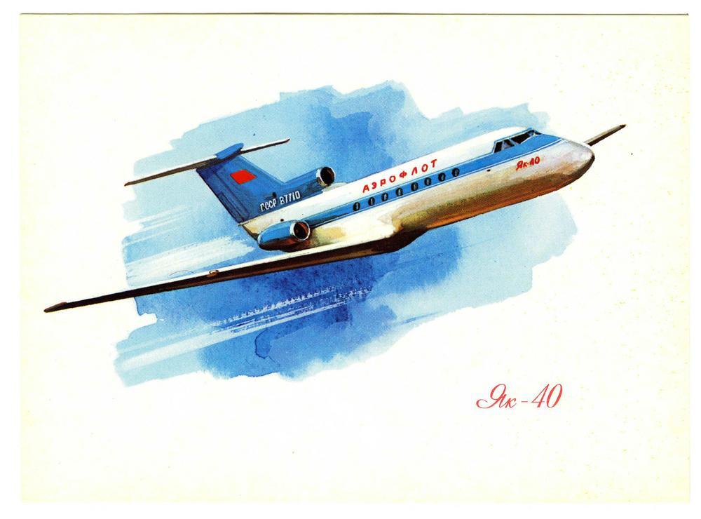 Открытки доброй, аэрофлот открытка