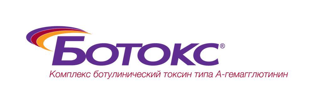 Токсин Ботулинический