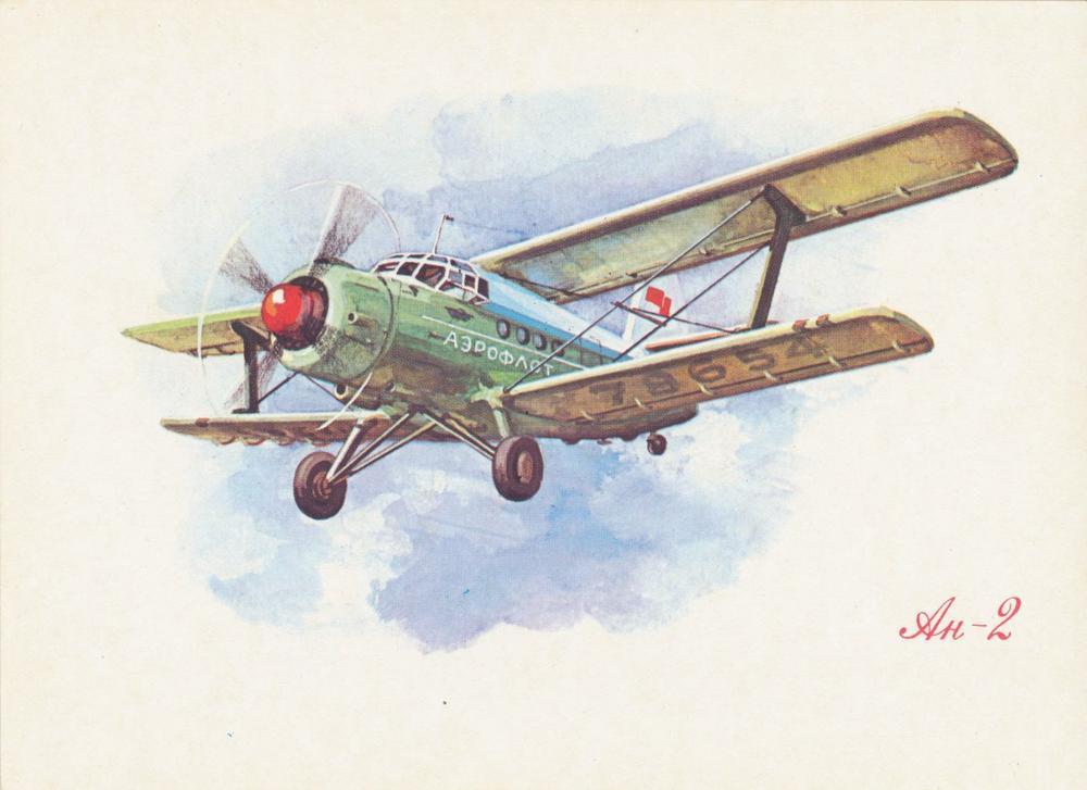 100 летие, открытка авиации
