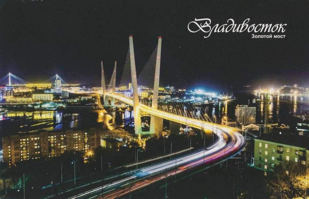 владивосток открытки фото книги пользуются