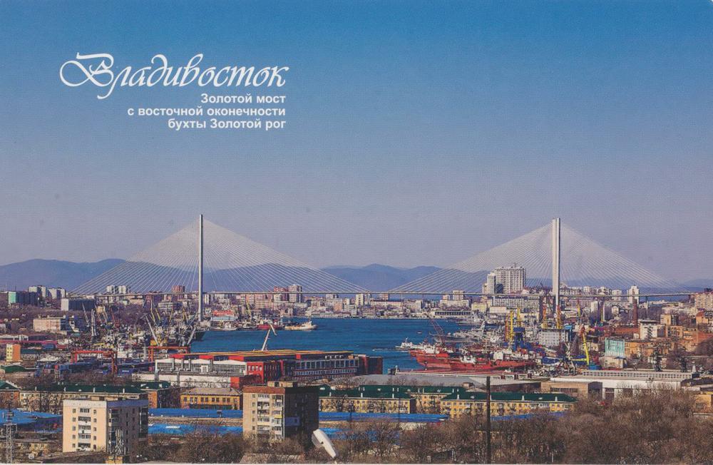 Открытки владивосток море, послать одноклассники