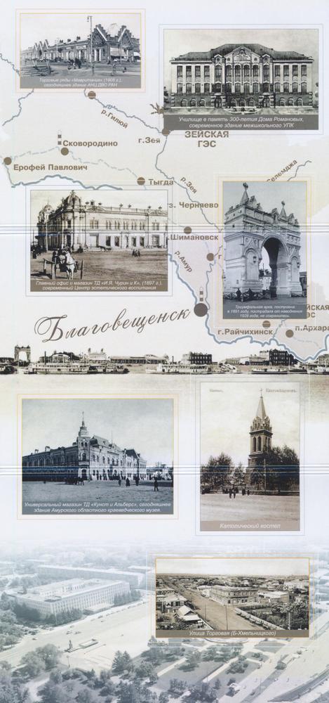 Почтовые открытки благовещенск, отправленные
