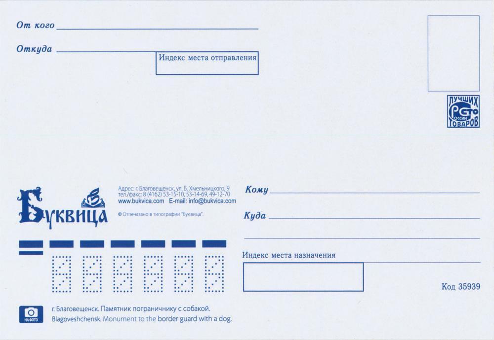 Почтовые открытки благовещенск, нежная