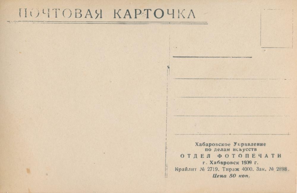 Почтовые открытки с видами хабаровска, картинки показывающие язык