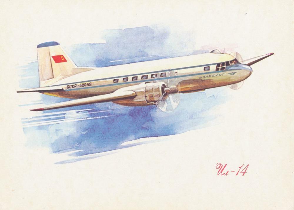 Аэрофлот открытка