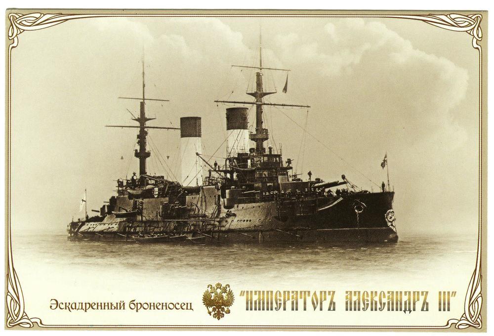 Открытки императорский флот, днем рождения