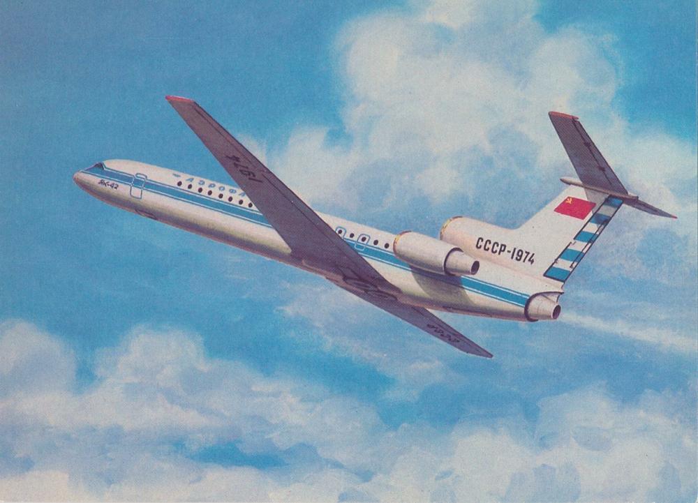Дню, открытки об авиации