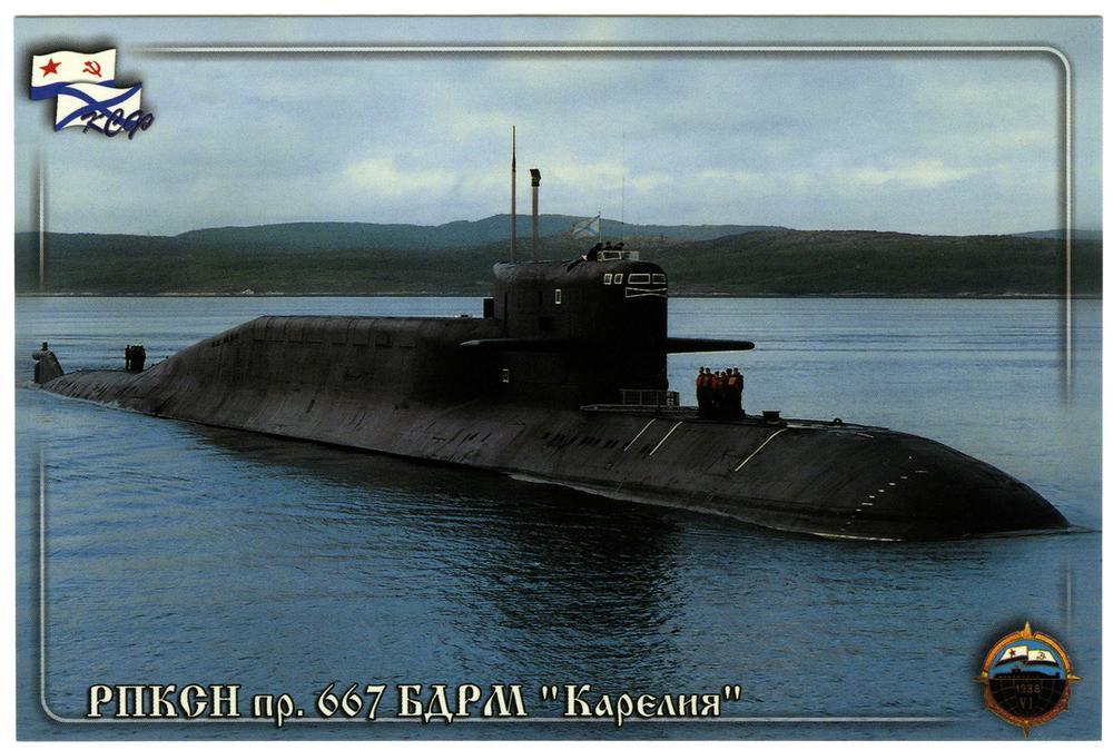 Открытки о подводниках с лодкой карелия, днем рождения