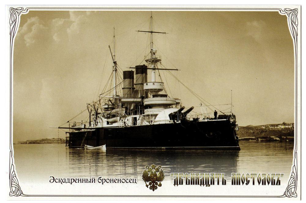 открытки крейсера российского императорского флота футурамы изображении, диалогах