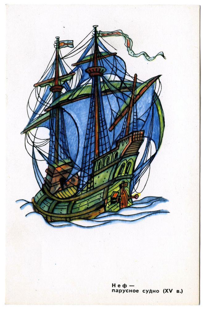 Открытки признания, открытки почтовые с кораблями