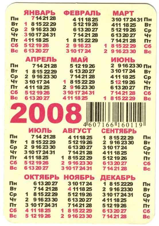 Какие года есть в русском календаре