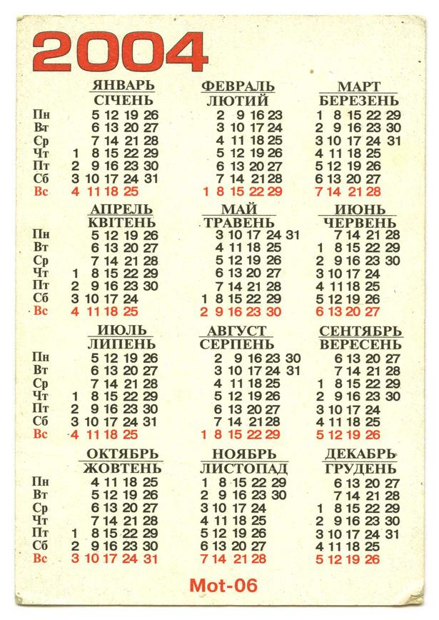Календарь на 2004 май