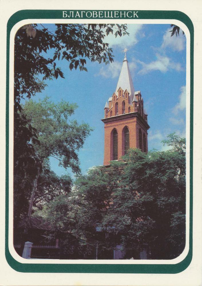 Благовещенск на открытках