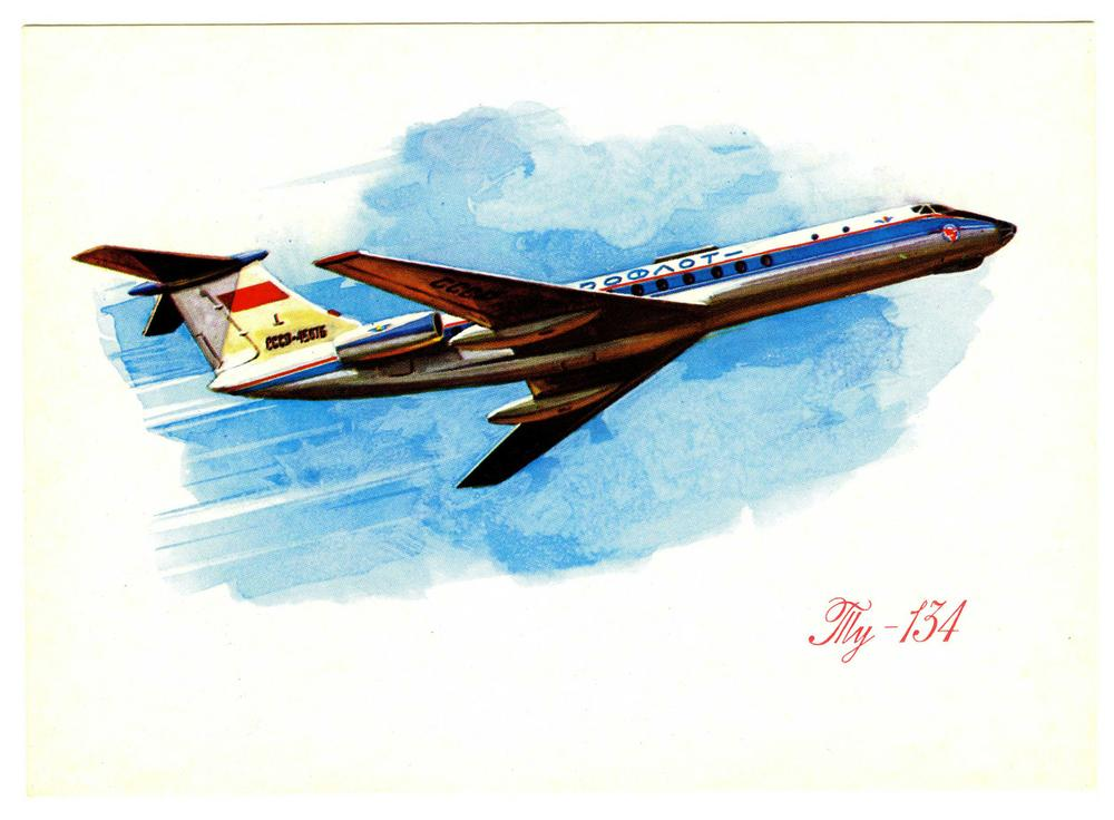 Открытки с самолетами ту-16, осень красивые