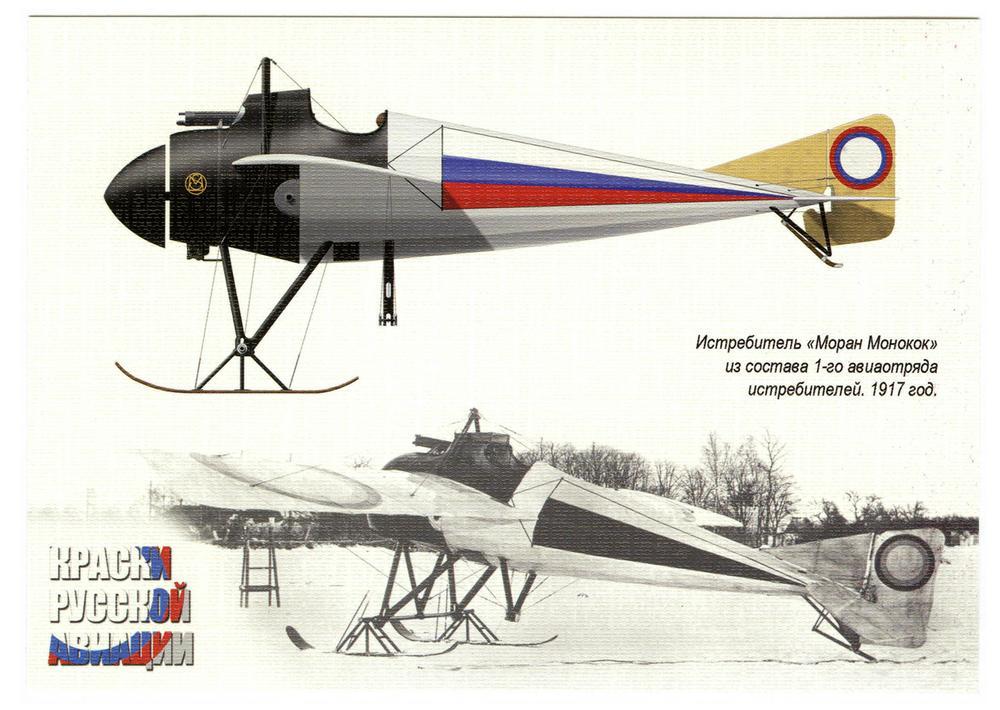 Наборы открыток краски русской авиации, открытки отличницей