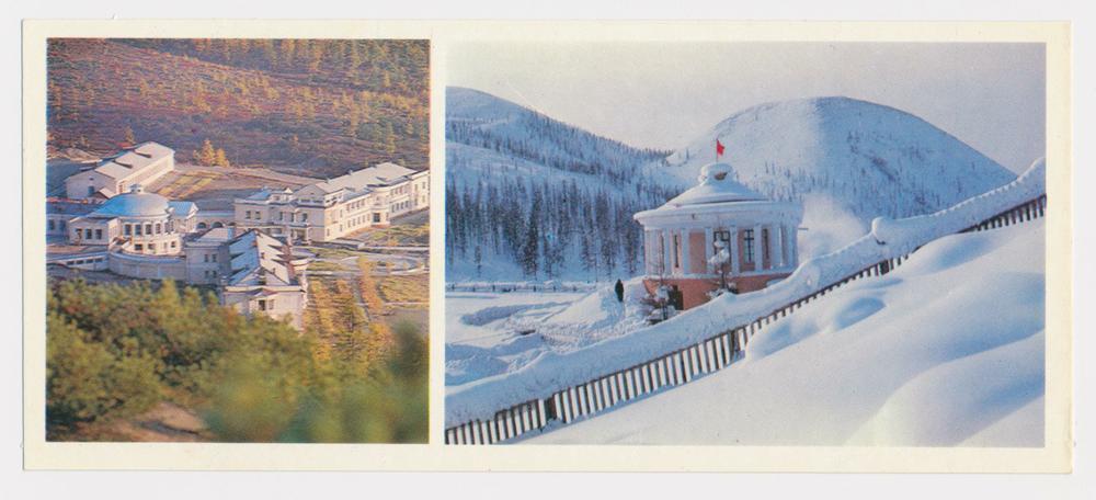 Магадан открытка